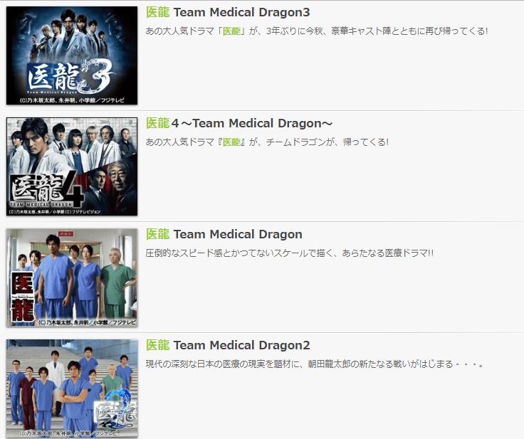 医龍2ドラマをフル動画で無料視聴!pandoraやフリ …