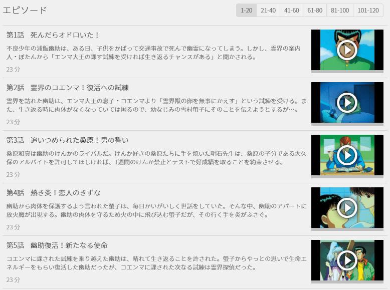 幽遊白書 アニメ 無料