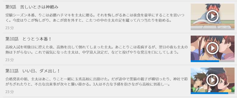 キスシス アニメ