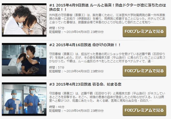 医師たちの恋愛事情 動画