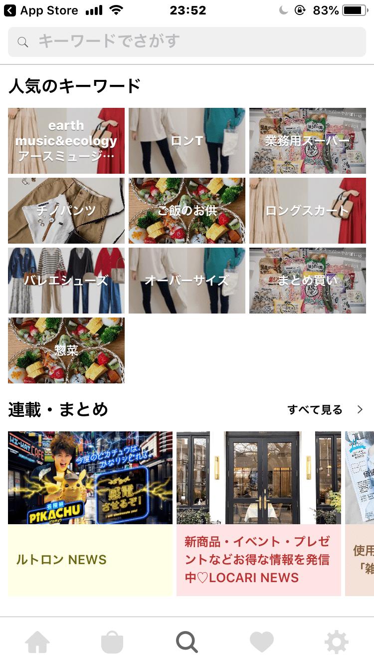 ゲッターズ飯田の占いが無料で見れるアプリ「ロカリ」が超
