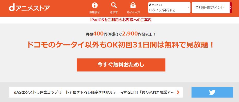 dアニメストア こち亀