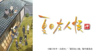 夏目友人帳 アニメ