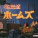 宮崎駿版「名探偵ホームズ」の動画をフルで無料視聴する方法!U-NEXTで安心